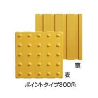 アラオ 点字カバー ラインタイプ 12t×300角 15枚入