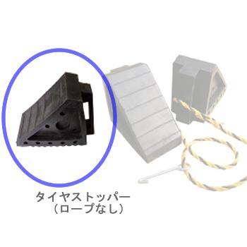 アラオ タイヤストッパー(普通車用ロープなし) 100w×150H×200L 10個入