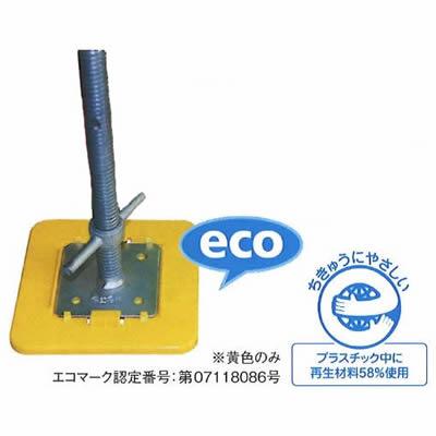 アラオ エコワイドベース(沈み防止用敷盤) 黄色 250×250mm(140角用) 50枚入