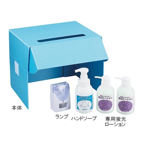 アズワン 手洗いマスターセット 1セット [3-5388-01]