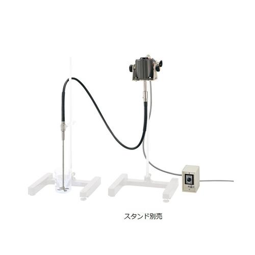 アズワン 簡易型撹拌機 フレキシブルワイヤー付き中型タイプ 1個 [1-4194-33]