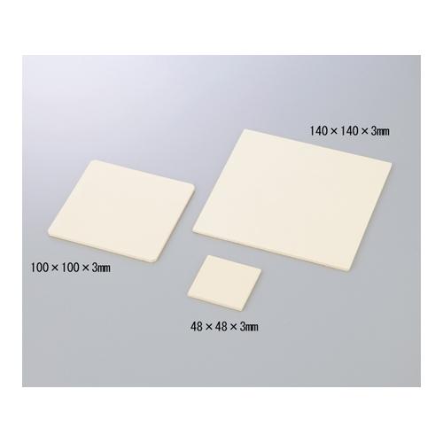 アズワン ジルコニア板 多孔質 140×140×3mm 1箱(5枚入り) [1-3480-03]