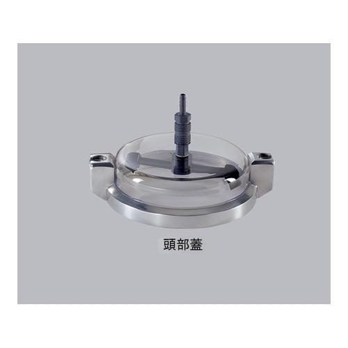 アズワン 電磁ふるい振とう機 湿式用頭部蓋(ふるい用) 1個 [5-5600-11]