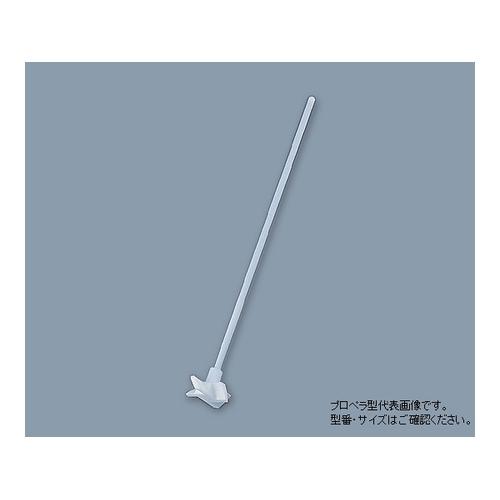 アズワン PTFE撹拌棒(プロペラ型) φ8×400mm 1個 [1-7732-05]