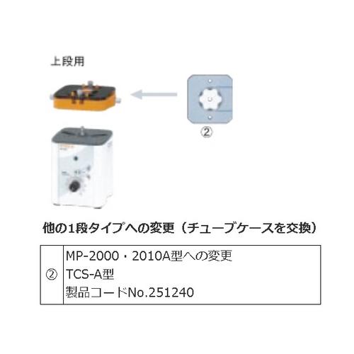 アズワン 定量送液ポンプ用チューブケース TCS-A 1個 [1-2111-14]