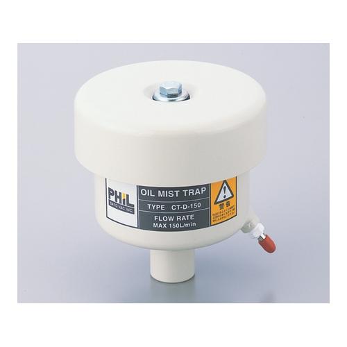 [1-8785-22] オイルミストトラップ 1台 アズワン CT-D-150