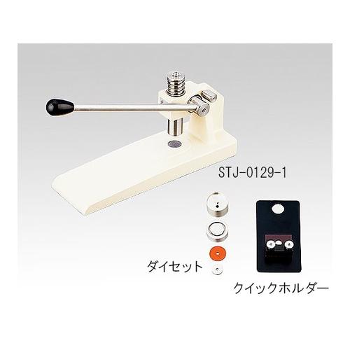 アズワン 錠剤成型器用φ3mmダイセット(クイックホルダー付き) 1式 [1-5533-02]