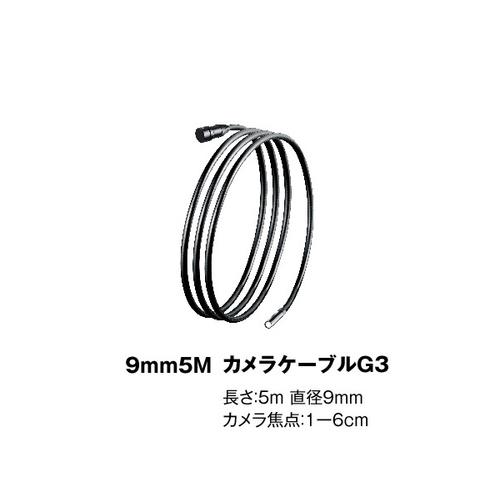 アズワン ビデオフレックスG3用 Φ9mm×5mケーブル 1個 [3-827-12]