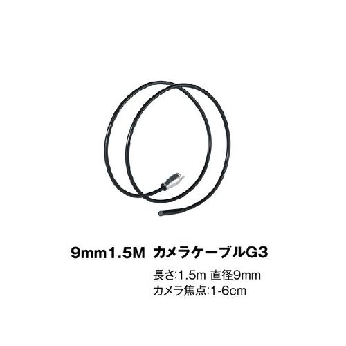 アズワン ビデオフレックスG3用 Φ9mm×1.5mケーブル 1個 [3-827-13]