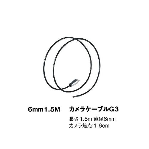 アズワン ビデオフレックスG3用 Φ6mm×1.5mケーブル 1個 [3-827-14]