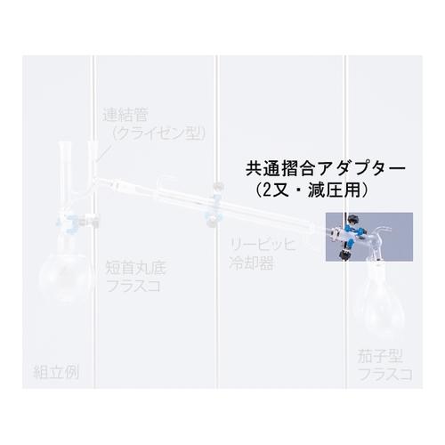 アズワン 常圧蒸留装置用 共通摺合アダプター(2又・減圧用) 1個 [1-9949-02]