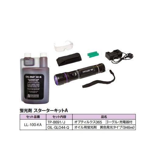 アズワン オイル漏れ検知セット 蛍光剤スターターキット 1式 [3-9909-01]