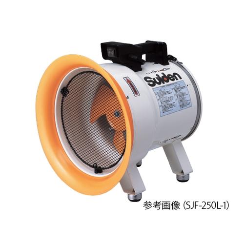 アズワン ポータブル送排風機 35/40(m3/min) 280mmダクト 1台 [8-1038-42]