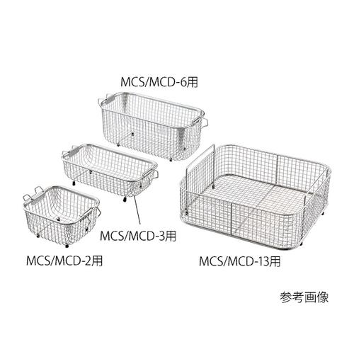 アズワン 洗浄カゴ MCS/MCD-10用 270×210×130mm 1個 [3-8230-04]