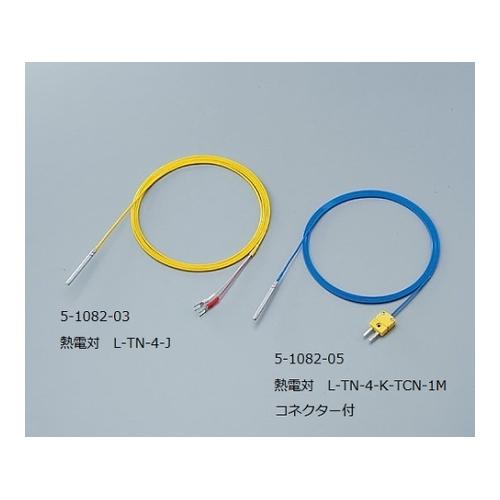 アズワン 熱電対(テフロン(R)モールド型) 1個 [5-1082-05]