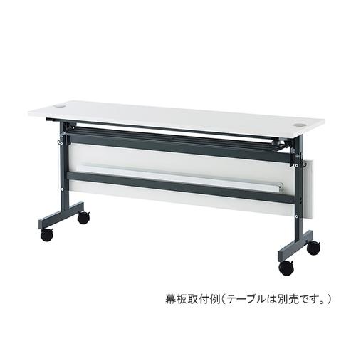 アズワン 配線機能付きフォールディングテーブル用幕板(幅1500mm用)ホワイト 1個 [3-5923-11]