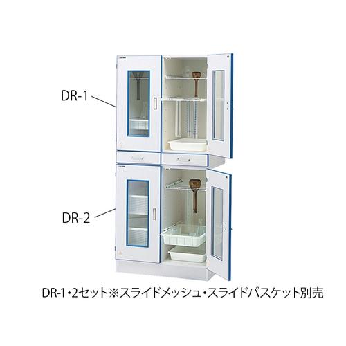 アズワン ダストアウトR(ガラス器具保管庫) DR-1・2(上段・下段セット) 1個 [3-5312-23] [個人宅配送不可]
