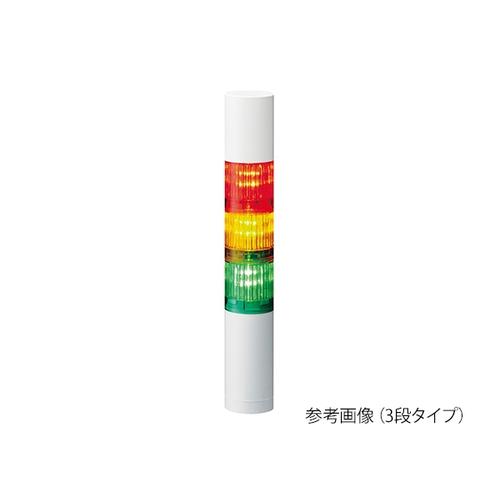 アズワン シグナルタワー 積層信号灯 1個 [62-6239-92]
