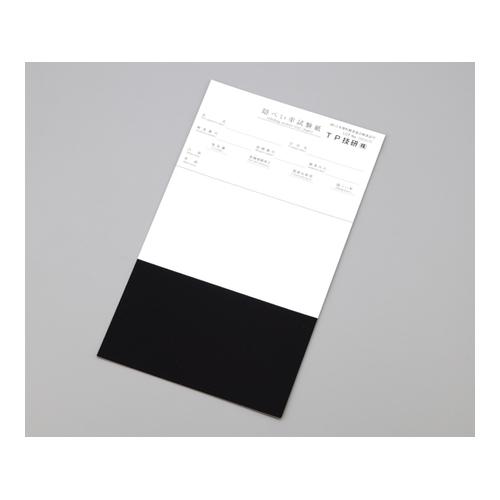 アズワン 隠ぺい率試験紙 検定品 100枚入 1セット(100枚入り) [1-3783-01]