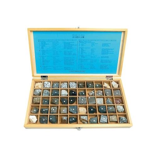 アズワン 岩石標本(岩石標本50種) 1セット [3-657-07]