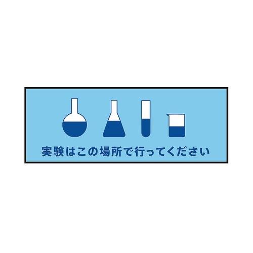 アズワン 表示・案内マット 実験場所120-45 1枚 [3-683-12]