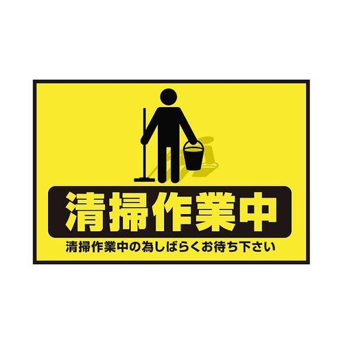 アズワン 表示・案内マット 清掃作業中90-60 1枚 [3-683-32]