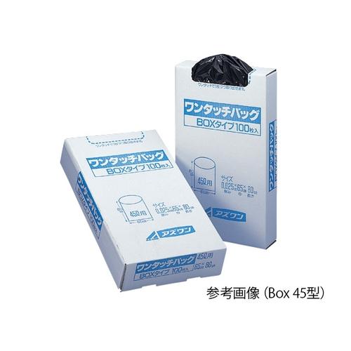 アズワン ワンタッチバッグ BOX90型 黒 100入 1箱(100枚入り) [8-466-03]