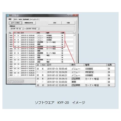 アズワン ICカード式キーボックス 履歴閲覧ソフト(ICカード式用) KYF-20 1個 [7-3398-12]