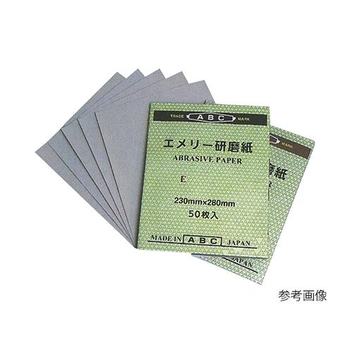 アズワン 研磨紙(空研ぎ精密仕上用) 50枚入 1冊(50枚入り) [3-9707-09]