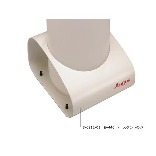 アズワン 廃液吸引システム(M-VAC Jr.) EV600用スタンド 1個 [3-6312-01]
