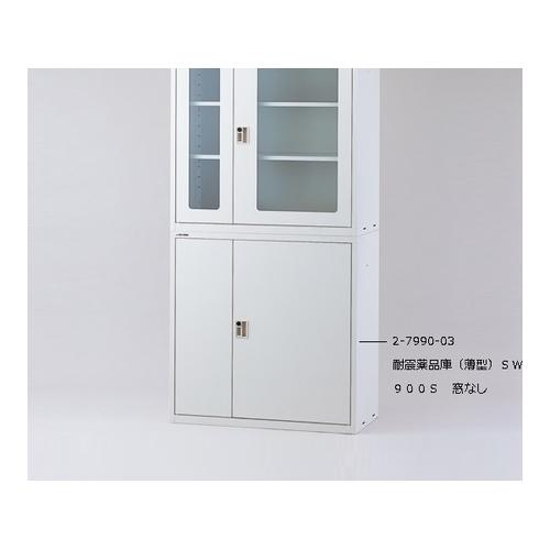 アズワン 耐震薬品庫(薄型)ガラス窓付 1個 [2-7990-04] [個人宅配送不可]