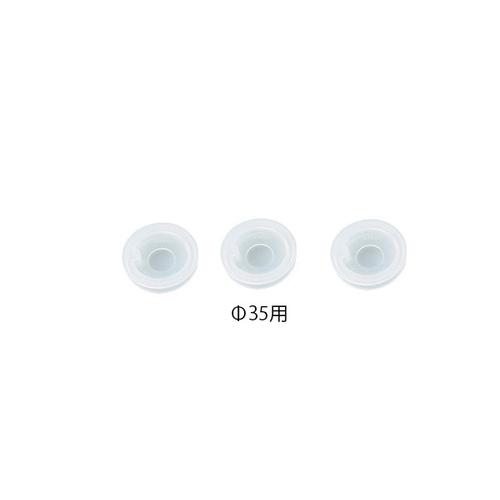 アズワン ディッシュカバーiP-TEC(R) Φ35用 10枚 1式(10枚入り) [3-7447-51]