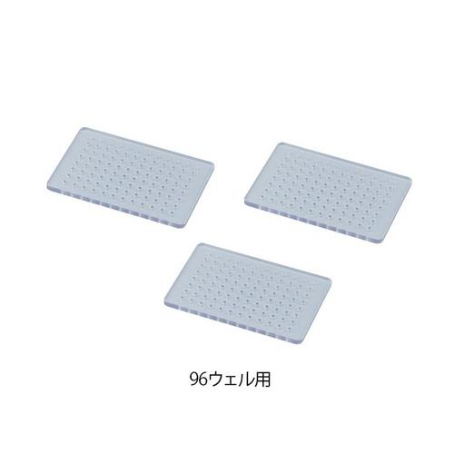 アズワン ウェルプレートカバーiP-TEC(R) 押さえ板 96ウェル用 10枚 1式(10枚入り) [3-7448-58]