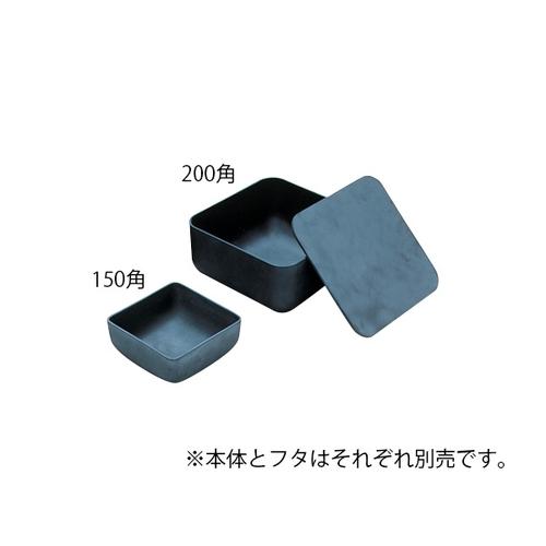 アズワン トレイ(SiC) フタ 150角×70mm用 1個 [5-5602-11]