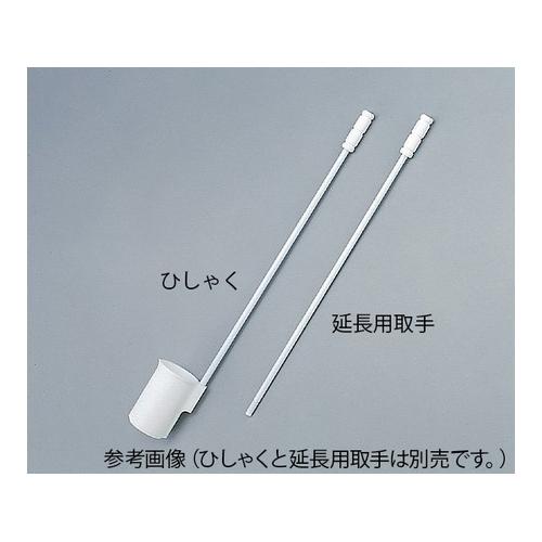 アズワン フッ素樹脂成型ひしゃく 1本 [5-5043-02]