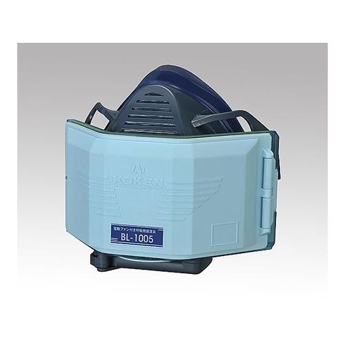 アズワン 電動ファン付呼吸用保護具BL-1005(電池・充電器付) 1個 [2-5128-01]
