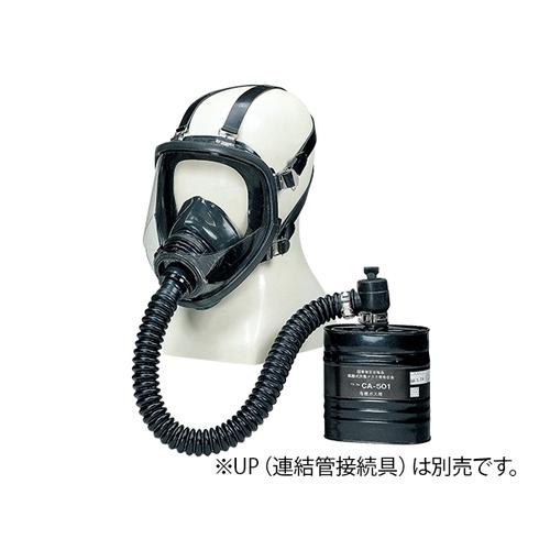 アズワン 隔離式防毒マスク(高濃度用2.0%以下)面体付 GM161-2 1個 [8-5034-11]