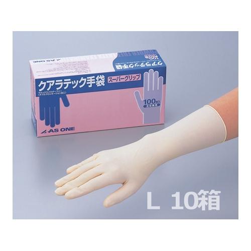 アズワン クアラテック手袋スーパーグリップ(パウダーフリー) L 100枚×10 1箱(100枚×10箱入り) [1-8449-11]