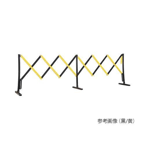 アズワン 伸縮フェンス(樹脂製) 黒/黄 1個 [3-8780-01]