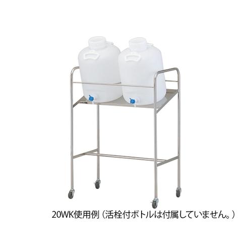 アズワン 傾斜式ハンディーボトルスタンド 搭載ボトル数:10L×2個 1個 [1-4841-02]