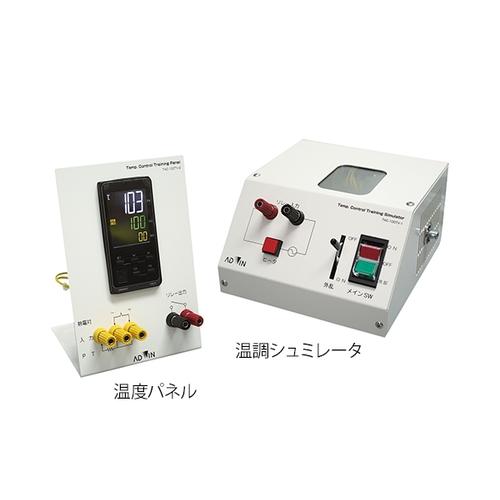 アズワン 温度自動制御学習キット 1セット [3-8803-01]