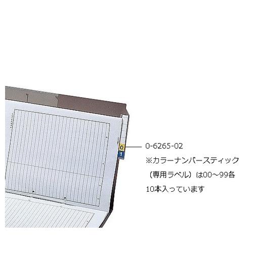 アズワン カラーナンバースティック(専用ラベル) 1000本入 1箱(1000本入り) [0-6265-02]