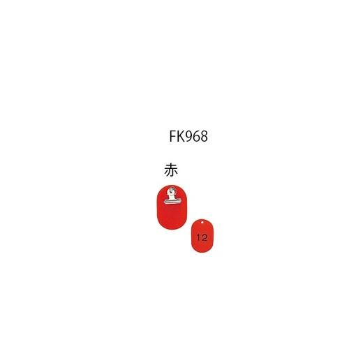 アズワン 親子札 連番1~50 赤 KF968-1 1組(50枚入り) [7-4166-01]