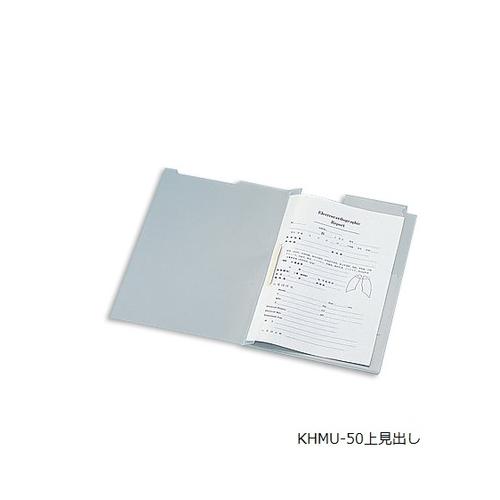 アズワン カルテフォルダー(ファスナー付き) 上見出し KHMU-50 上見出し 1箱(50枚入り) [8-7609-01]