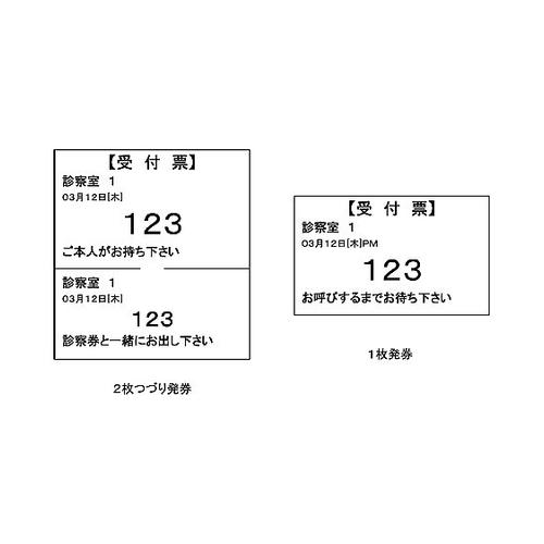 アズワン 受付票発券機専用記録紙 10巻入 PTR588X-4 1箱(10巻入り) [8-8553-31]