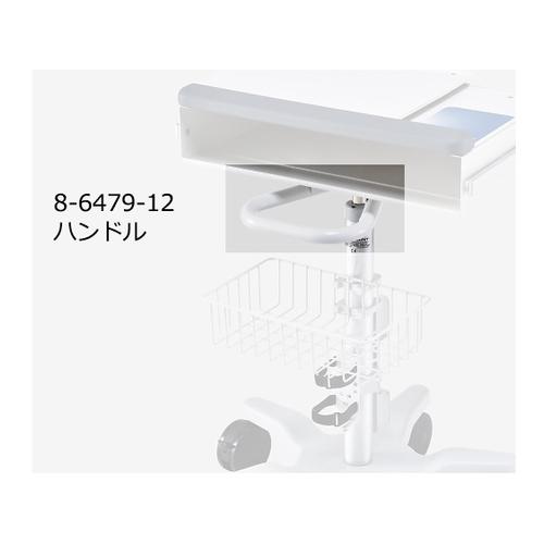 アズワン ノートPCカート(VHRS)用 ハンドル WS-0003-10 1個 [8-6479-12]