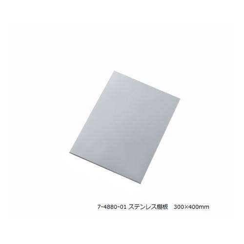 アズワン アルティアラック (ステンレス棚板)T300用ステンレス棚板 1枚 [7-4880-01]