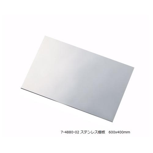 アズワン アルティアラック (ステンレス棚板)T600用ステンレス棚板 1枚 [7-4880-02]