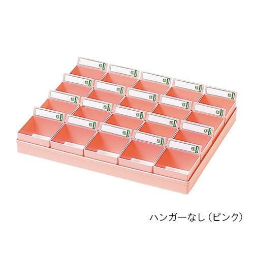 アズワン 投薬トレー(20人用) ハンガーなし ピンク PT-20P 1セット [7-1760-02]