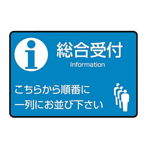 アズワン TPマット (総合受付) 1枚 [7-3342-01]
